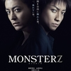 『MONSTERZ モンスターズ』