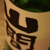 『山間(やんま)純米吟醸』酒造りに妥協なき四代目が醸す、究極の味わい。