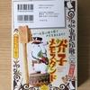 【アニメ2期おめでとう】鬼灯の冷徹25巻限定版が発売されたので早速購入してきました-芥子ちゃんのメモスタンドが超可愛い-