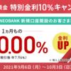 住信SBIネット銀行、円定期預金 特別金利10%キャンペーン!提携NEOBANK新規口座開設限定