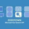 ZOZOTOWN検索機能のマイクロサービス化への取り組み