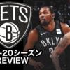【2019-20チームレビュー】ブルックリン・ネッツ