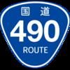 No.047 国道490号