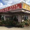 ドライブイン的な食堂のカツ丼定食@味平