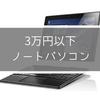 【3万円以下】Lenovo ideaPad MiiX 310 80SG00APJP レビュー