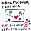 村長さんからお手紙【にほんブログ村】(20171222_02)