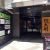 【今週のラーメン1598】 阿夫利 麻布十番店 (東京・麻布十番) 醤油らーめん・淡麗