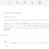 macOS10.12.4_pb4(public Beta)  の公開