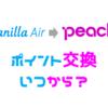 【バニラエア→Peach統合】ポイント交換(移行)は2019年4月1日予定