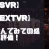 【PSVR】【NextVR】を遊んでみての感想と評価!