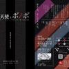 プロジェクト「Act」Tokyo 第三回公演「堕天使とボノボ」