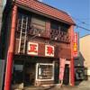 放浪グルメ #18「中華料理 正華(八戸市)」