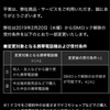docomoがSIMロック解除の条件を変更!