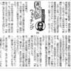 """恐るべき鳩山内閣の""""チチ管理!"""""""