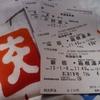 ◎箱根の山は天下の嶮◎1日目:新宿ロマンスカー→箱根湯本経由→小涌谷→芦之湯松坂屋本店