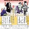 寿 初春大歌舞伎 昼の部 1/8