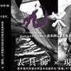 大阪■10/6~8■『九×9neo』