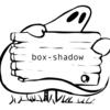 影との戦いを制する力を手に入れる!CSSのbox-shadowプロパティを理解する