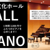 【エムPの昨日夢叶(ゆめかな)】第1570回『神戸文化ホールを貸し切ってピアノ演奏をする夢叶なのだ!?』[6月5日]