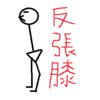 異常歩行⑥反張膝の原因と改善について!リハビリと理学療法について