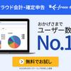 「会計ソフトfreee」無料から試せる初心者にもわかりやすいと評判