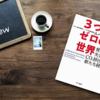 【書評】人々の創造力で経済の再設計を!ムハマド・ユヌス最新刊『3つのゼロの世界』