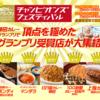 神田カレーグランプリ・チャンピオンズフェスティバル開催!10月29日~30日は小川広場へ出かけよう!