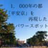 【平安神宮】1,000年の都「平安京」を再現したパワースポットをご紹介