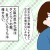 【難波】決め手はダシ!大阪の粉もん元祖