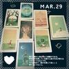 【日運】3/29(木)の運勢の流れ