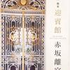 日本一度派手なところ 迎賓館赤坂離宮 12/24