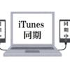 iTunesとDropboxの違いから考える情報共有の感覚の違い