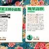 【活動報告】俳句と詩、読書会