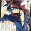 【ネタバレあり】『雪花の虎16話』あらすじ&感想 ビックコミックス ヒバナ 東村アキコ