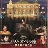 パリ・オペラ座〜夢を継ぐ者たち〜