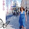 パリジェンヌが教える人生の楽しみかたを記した一冊