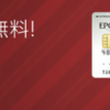 コスパ最強クレジットカード!?~エポスカード発行のすすめ~