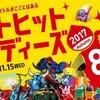 【おすすめゲームを紹介!】PSストア恒例『ベストヒットインディーズ 2017』インディーズゲームの特大セールがやってきた!