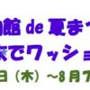 博物館de夏まつり!浴衣でワッショイ 2019年夏!!