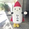 ひふみ投信・ひふみプラス合同運用報告会(2017/11/25)