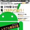月刊Android生活総集編03 トラブル解消の章