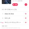 【音楽】大森靖子『draw(A)drow - Single』