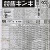 レース観戦アーカイブス(Vol.22 2002年 生観戦レース記録)