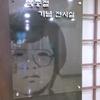 ソウルの旅[201704_03] - 拷問のために最適化された建物と「朴鍾哲記念展示室」