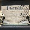 バリ新婚旅行記⑩【5日目(2)】大人気!フランジパニで至福のカップルスパ!と帰国までのおまけ。