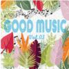 オムニバスアルバム『GOOD MUSIC vol.03』に1曲参加させてもらいました