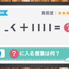 【No.93】小学生から解ける謎解き練習問題(難易度★3)