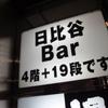 【銀座】使い勝手のよいダイニングバー『日比谷Bar銀座8号店』