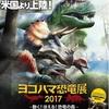 恐竜展に行った