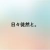 最近の気になったニュースやコラム - 2018/4/6